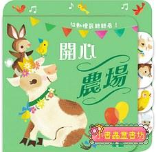 開心農場 (85折 )