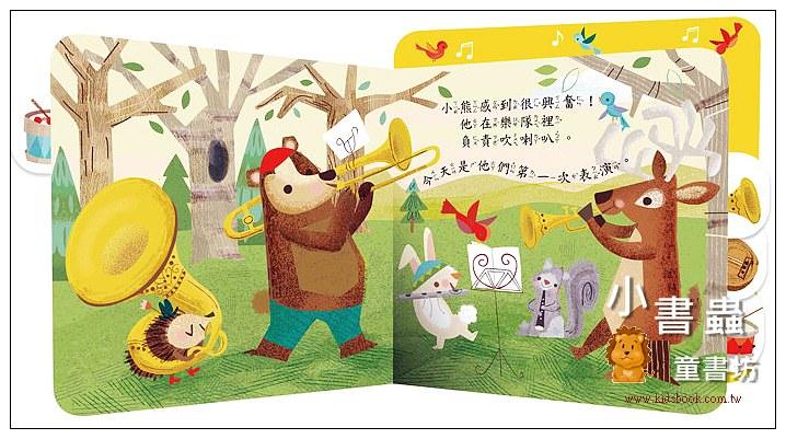 內頁放大:歡樂的森林樂隊 (85折 )