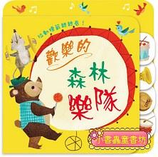 歡樂的森林樂隊 (85折 )