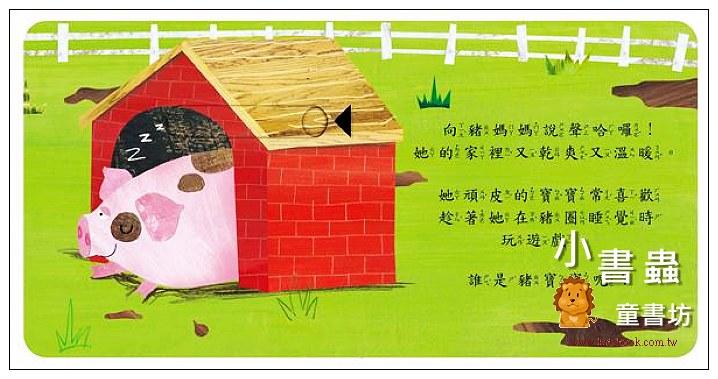 內頁放大:農場家族 (85折 )
