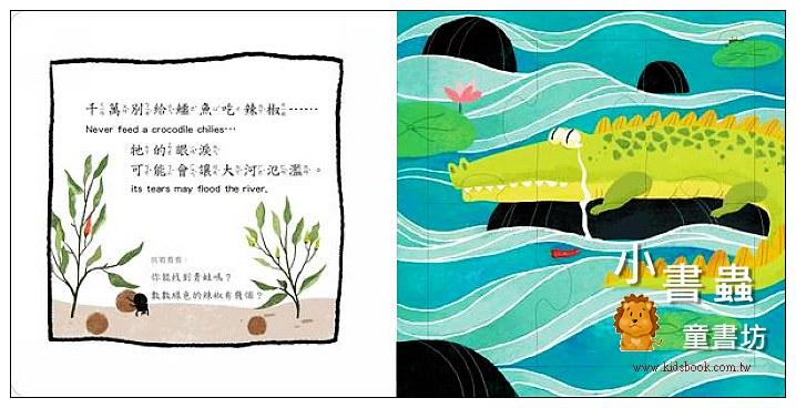 內頁放大:千萬別給鱷魚吃辣椒 (85折)