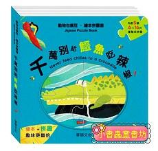 千萬別給鱷魚吃辣椒 (85折)