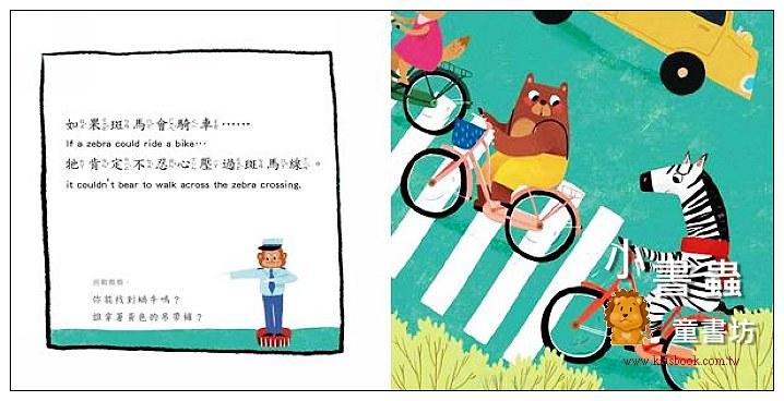 內頁放大:如果斑馬會騎車 (85折)