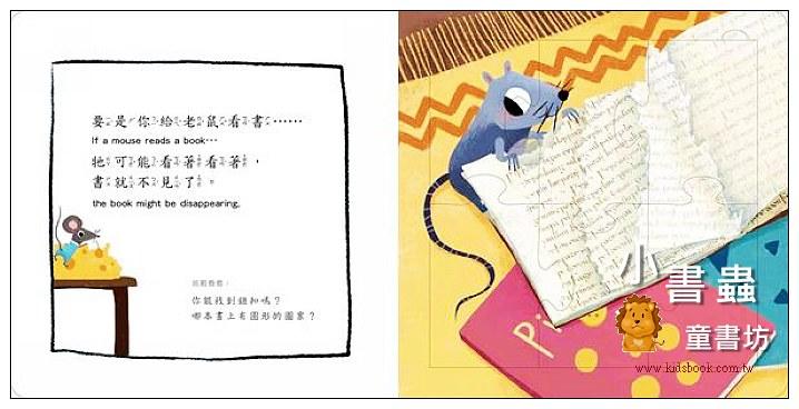 內頁放大:要是你給老鼠看書 (85折)