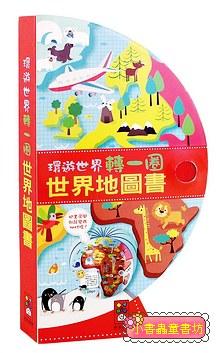 世界地圖書:把書變成地球儀!(85折)