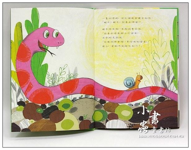 內頁放大:陳致元作品:很慢很慢的蝸牛 (第 2 版 / 附掃碼聽中英文故事) (85折)
