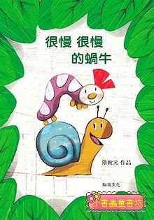 陳致元作品:很慢很慢的蝸牛 (第 2 版 / 附掃碼聽中英文故事) (79折)