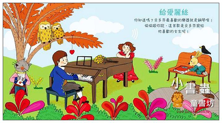 內頁放大:認識貝多芬的名曲 (85折)