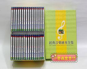 世界音樂童話繪本CD(32片)(絕版品)最後珍藏機會