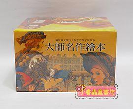 大師名作繪本CD(30片60個故事)(正版)
