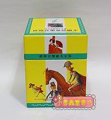 世界音樂童話繪本CD(21-30)(10片)