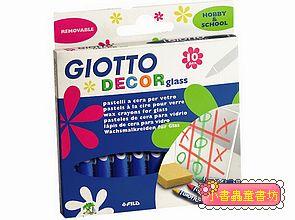 【義大利GIOTTO】玻璃彩繪蠟筆(10色)