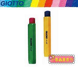 【義大利 GIOTTO】粉筆護套(2入)顏色隨機出貨