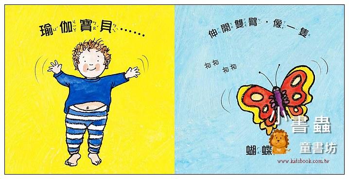 內頁放大:寶貝瑜伽 - 幼兒的第一本瑜伽書 (79折)