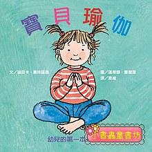 寶貝瑜伽 - 幼兒的第一本瑜伽書 (79折)