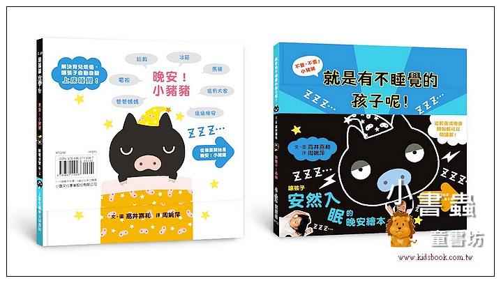 內頁放大:不要,不要!小豬豬:就是有不睡覺的孩子呢!(85折)