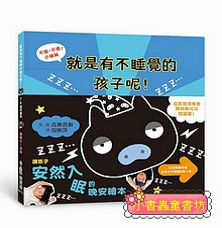 不要,不要!小豬豬:就是有不睡覺的孩子呢!(85折)