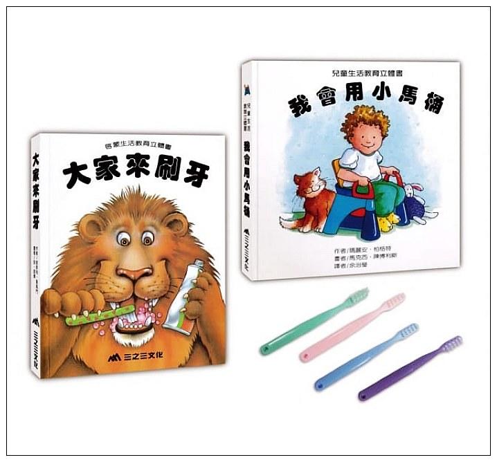 內頁放大:生活教育立體操作書:大家來刷牙!+ 我會用小馬桶 (特價)