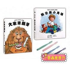 生活教育立體操作書:大家來刷牙!+ 我會用小馬桶 (79折)