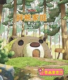 胖熊家庭 (附雙語 CD) (9折)