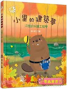 小里的建築夢:河狸的水壩工程學 (79折)