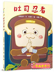 吐司忍者 (79折)