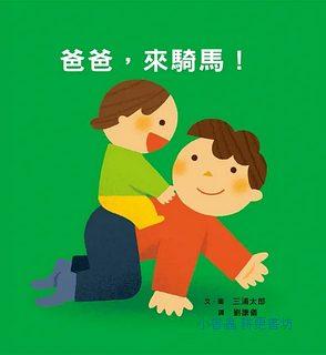 爸爸,來騎馬!(85折)