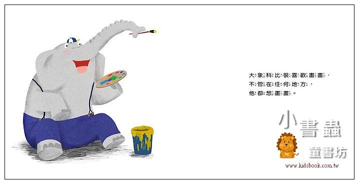 內頁放大:我不是亂塗鴉,我是畫家 (9折)
