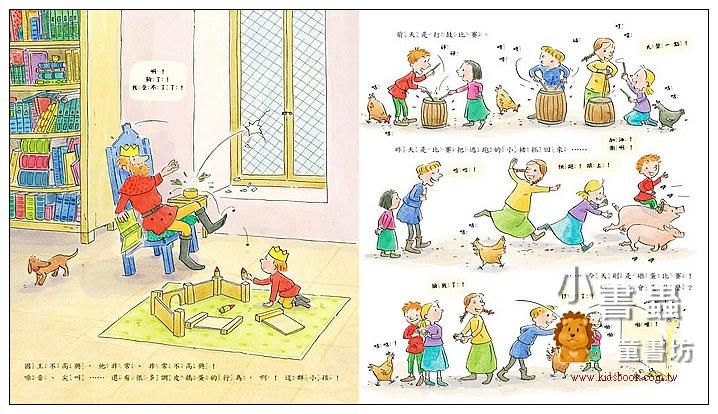 內頁放大:小孩為什麼要上學? (9折)