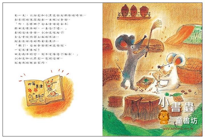 內頁放大:好好吃,謝謝!(第 2 版) (85折)