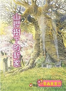 早安森林 1: 山櫻樹下的新家 (79折)