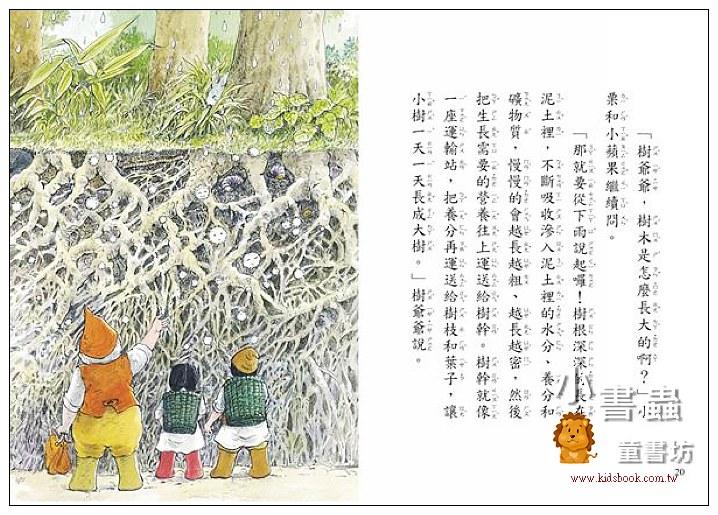 內頁放大:早安森林 2: 大樹的祕密 (79折)