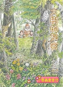 早安森林 2: 大樹的祕密 (79折)