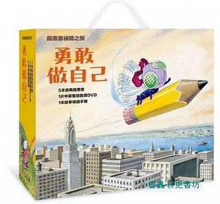圖畫書視聽之旅:勇敢做自己 (附導讀手冊 / DVD/5 冊合售) (85折)