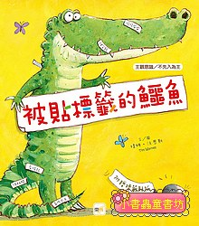 被貼標籤的鱷魚 (85折)