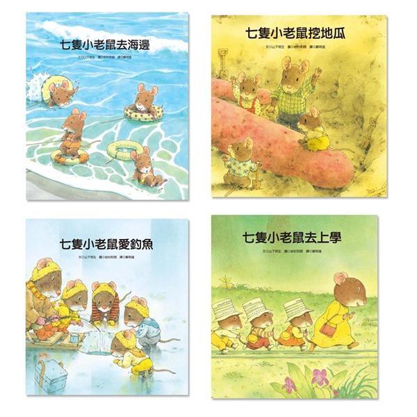 內頁放大:七隻小老鼠 (4 冊合售) (中文版) (85折)
