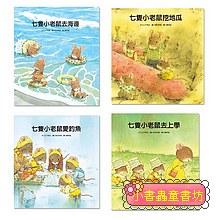 七隻小老鼠 (4 冊合售) (中文版) (85折)
