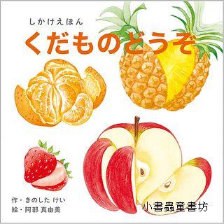 好吃的水果(硬頁翻翻書) (日文) (附中文翻譯)