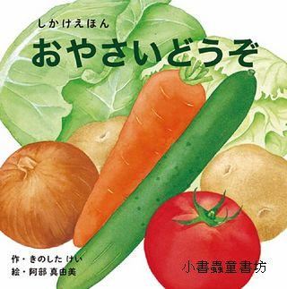 好吃的蔬菜(硬頁翻翻書) (日文) (附中文翻譯)