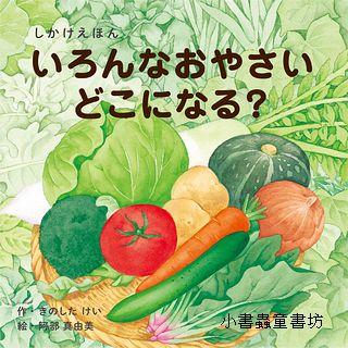 各式各樣的蔬菜長在哪裡?(硬頁翻翻書) (日文) (附中文翻譯)