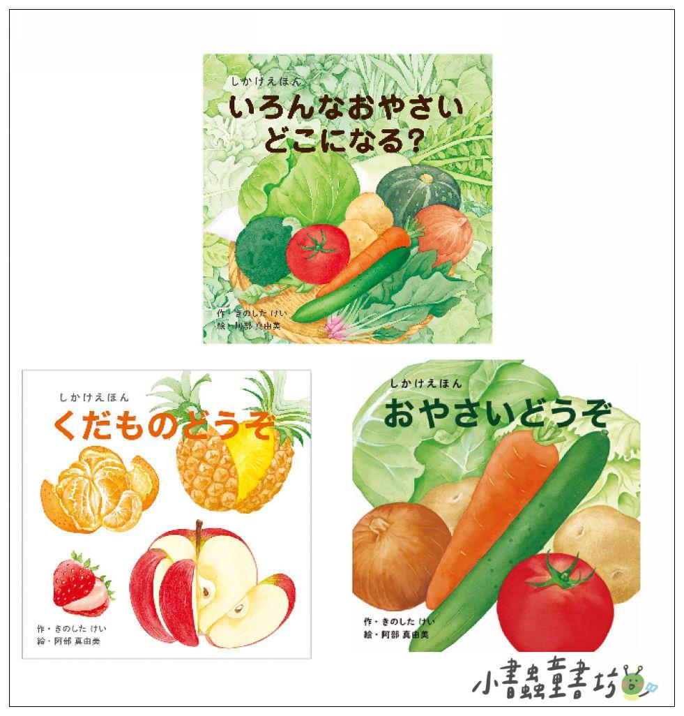 內頁放大:幼兒蔬菜、水果硬頁認知翻翻書(3合1)(日文) (附中文翻譯)