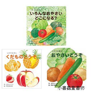 幼兒蔬菜、水果硬頁認知翻翻書(3合1)(日文版,附中文翻譯)
