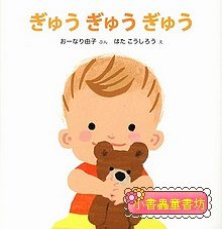 和寶寶一起玩:抱緊 (日文版,附中文翻譯)