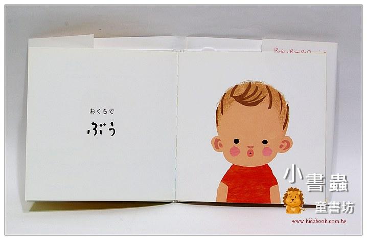 內頁放大:和寶寶一起玩:噗噗噗 (日文版,附中文翻譯)