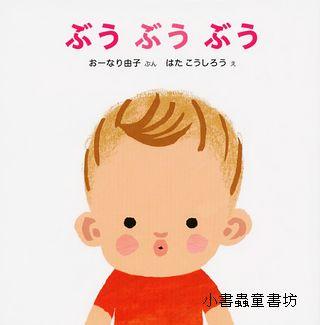 和寶寶一起玩:噗噗噗 (日文版,附中文翻譯)