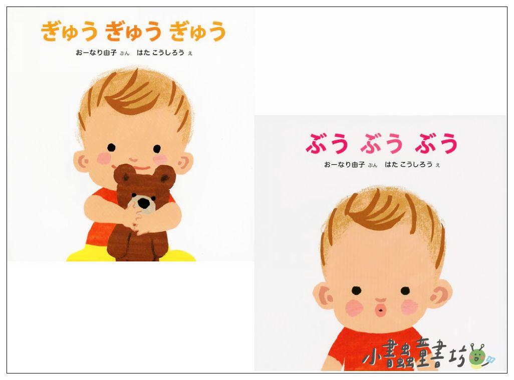 內頁放大:和寶寶一起玩:抱緊+噗噗噗(2合1) (日文) (附中文翻譯)