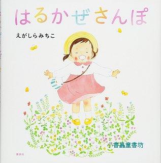 大自然散步繪本:春天散步 (日文) (附中文翻譯)