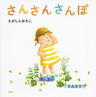 大自然散步繪本:陽光下散步 (日文) (附中文翻譯)