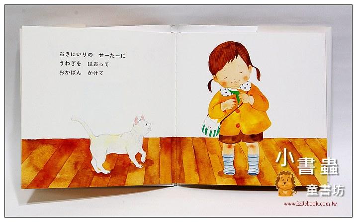 內頁放大:大自然散步繪本:秋天散步 (日文) (附中文翻譯)
