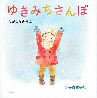 大自然散步繪本:雪中散步 (日文版,附中文翻譯)